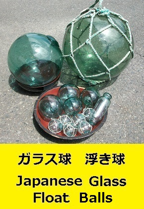 ガラス玉 浮き球 Fishing Float Glass Balls1